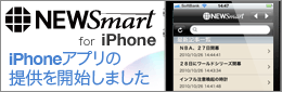 NEWSmart for iPhone